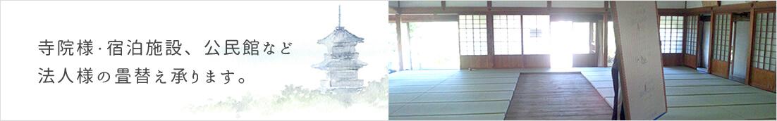 寺院様・宿泊施設、公民館など法人様の畳替え承ります。