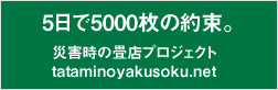5日で5000枚の約束。|災害時の避難所に新しい畳を無料で届けるプロジェクト
